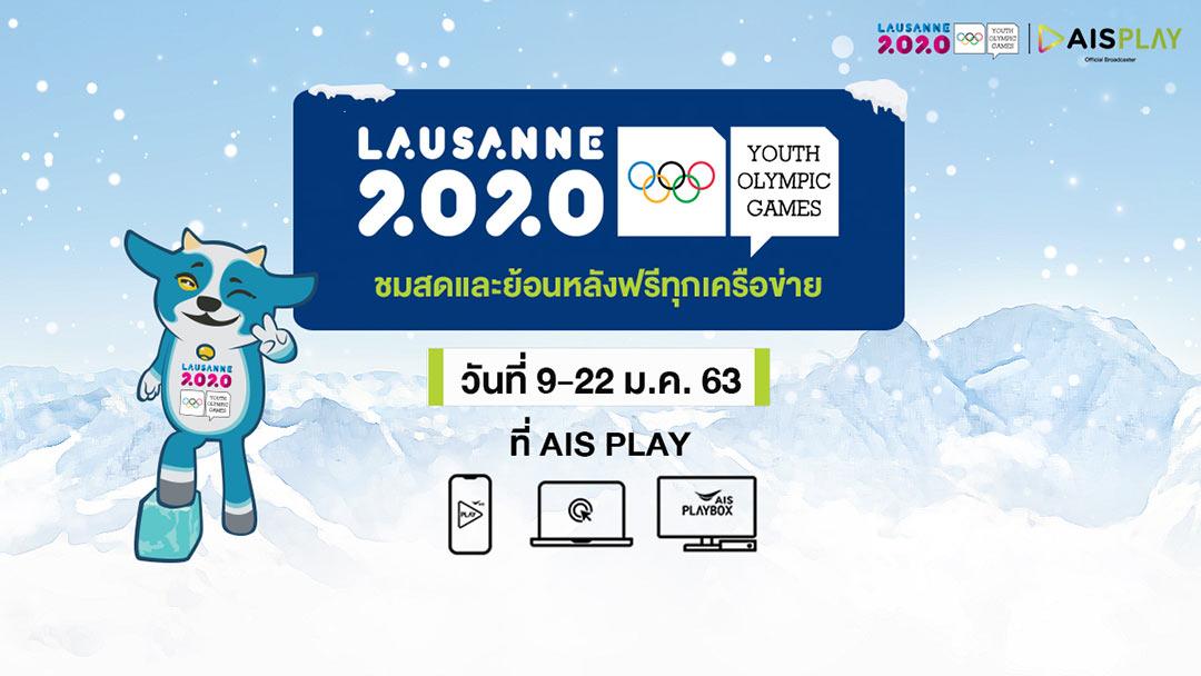 สมัคร AIS PLAY ดูโอลิมปิกฤดูหนาว 2020