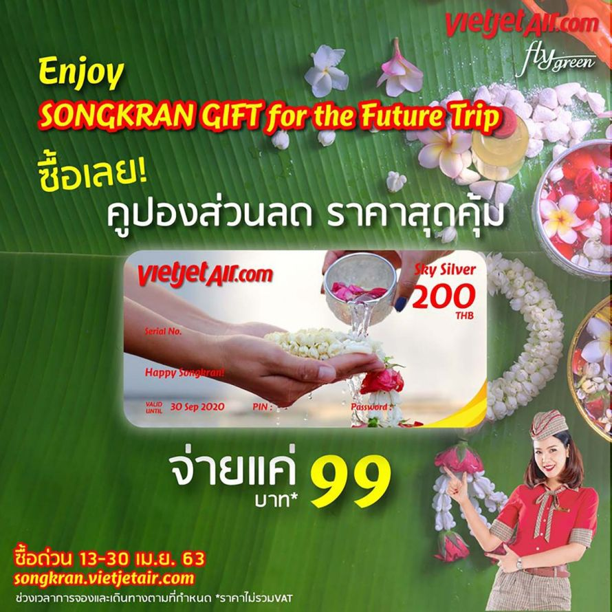 ไทยเวียตเจ็ท Songkran Gift Voucher Sky Silver 99 บาท