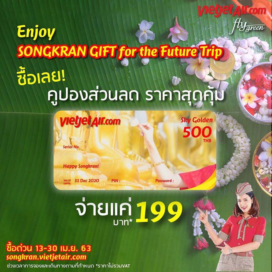 ไทยเวียตเจ็ท Songkran Gift Voucher Sky Golden 199 บาท