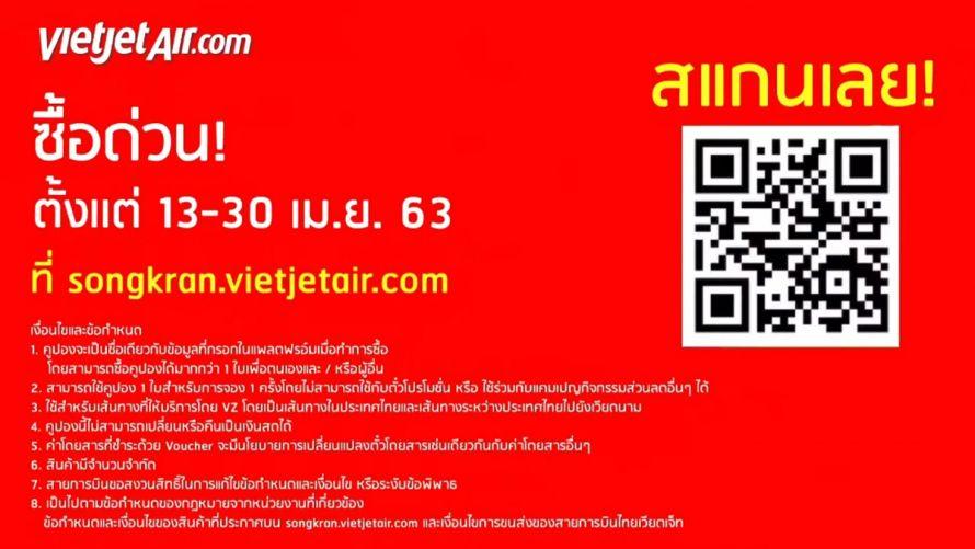 ไทยเวียตเจ็ท คิวอาร์ โค้ด Songkran Gift Vouchers