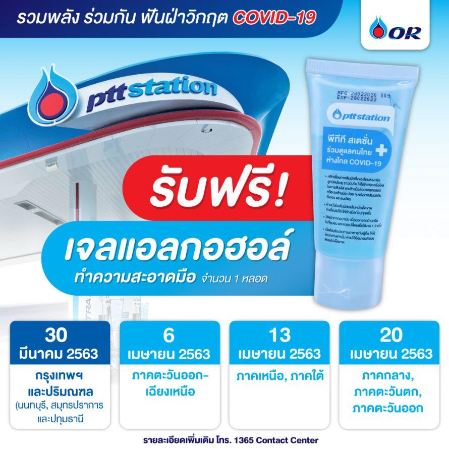 เติมน้ำมันที่ PTT Station รับฟรีเจลแอลกอฮอล์