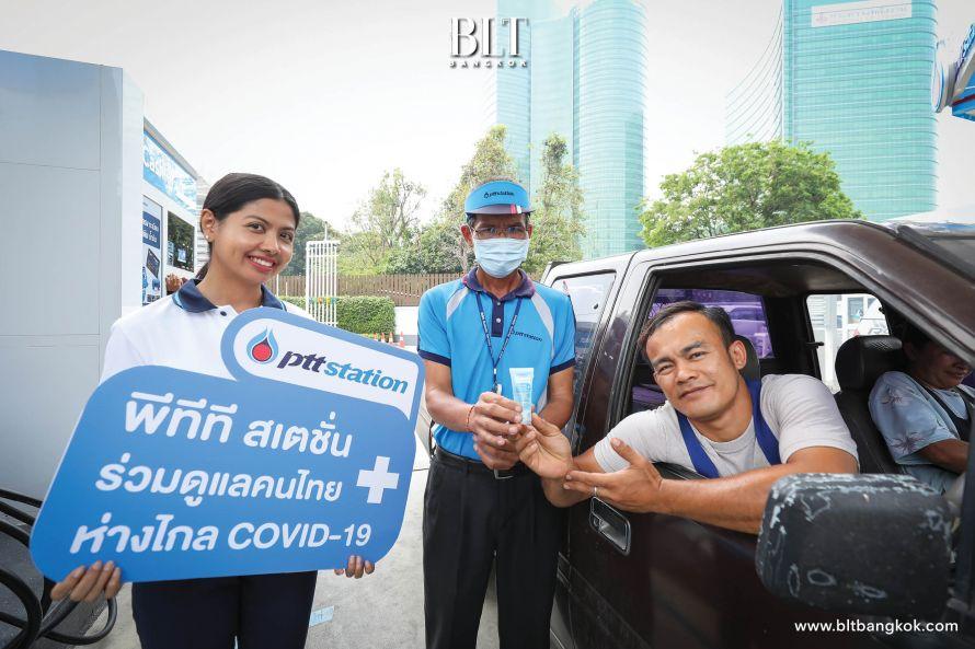 มอบเจลแอลกอฮอล์ทำความสะอาดมือให้กับลูกค้าที่เข้ามาเติมน้ำมันที่ PTT Station ทั่วประเทศ
