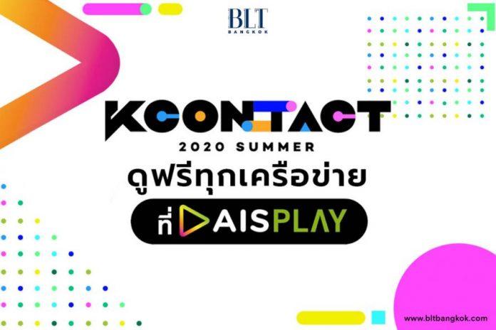AIS KCON:TACT2020 SUMMER