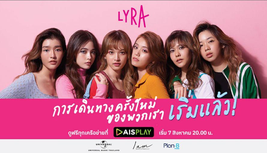 LYRA ยูนิตใหม่จาก BNK48 ร่วมกับ Universal Music