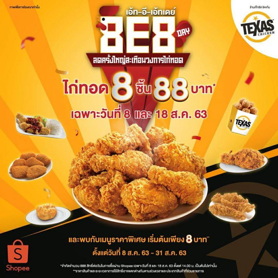 8-E-8 DAY ไก่ทอด 8 ชิ้น 88 บาท Texas Chicken