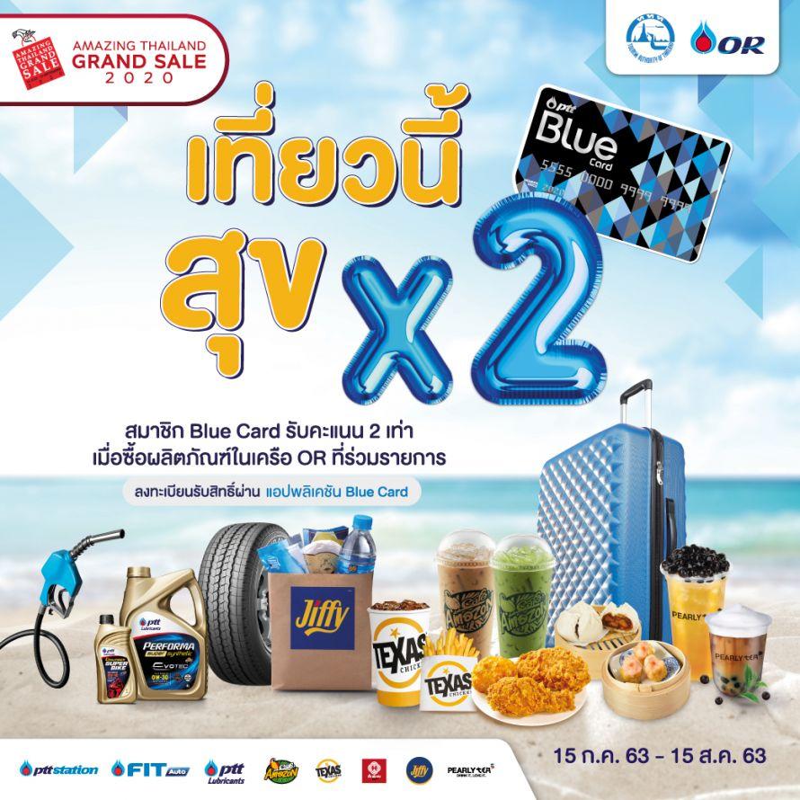 เที่ยวนี้ สุข x 2 PTT Blue Card