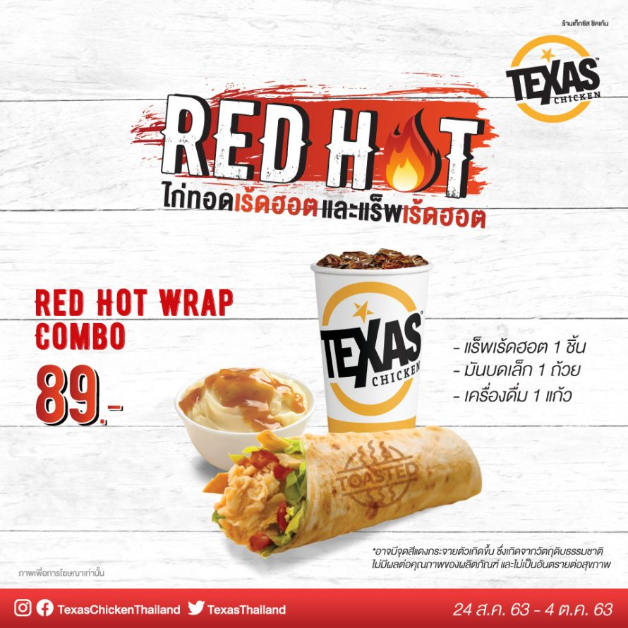red hot wrap combo Texas Chicken