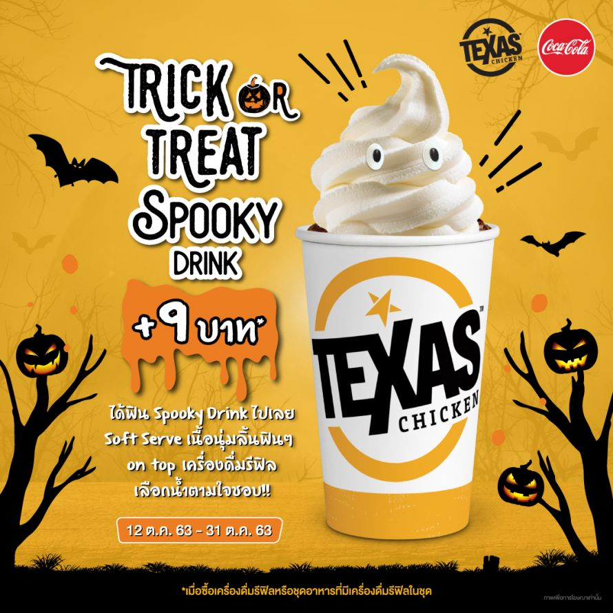 Spooky Drink เมนูรับฮาโลวีนจาก Texas Chicken Thailand