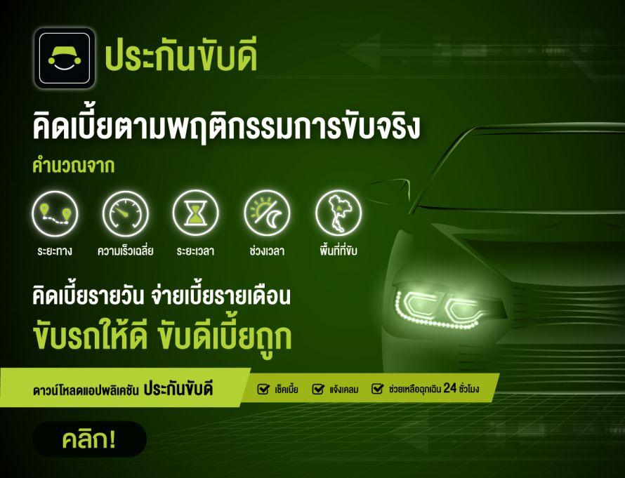 AIS Insurance Service แผนกระกันรถยนต์ ประกันขับดี