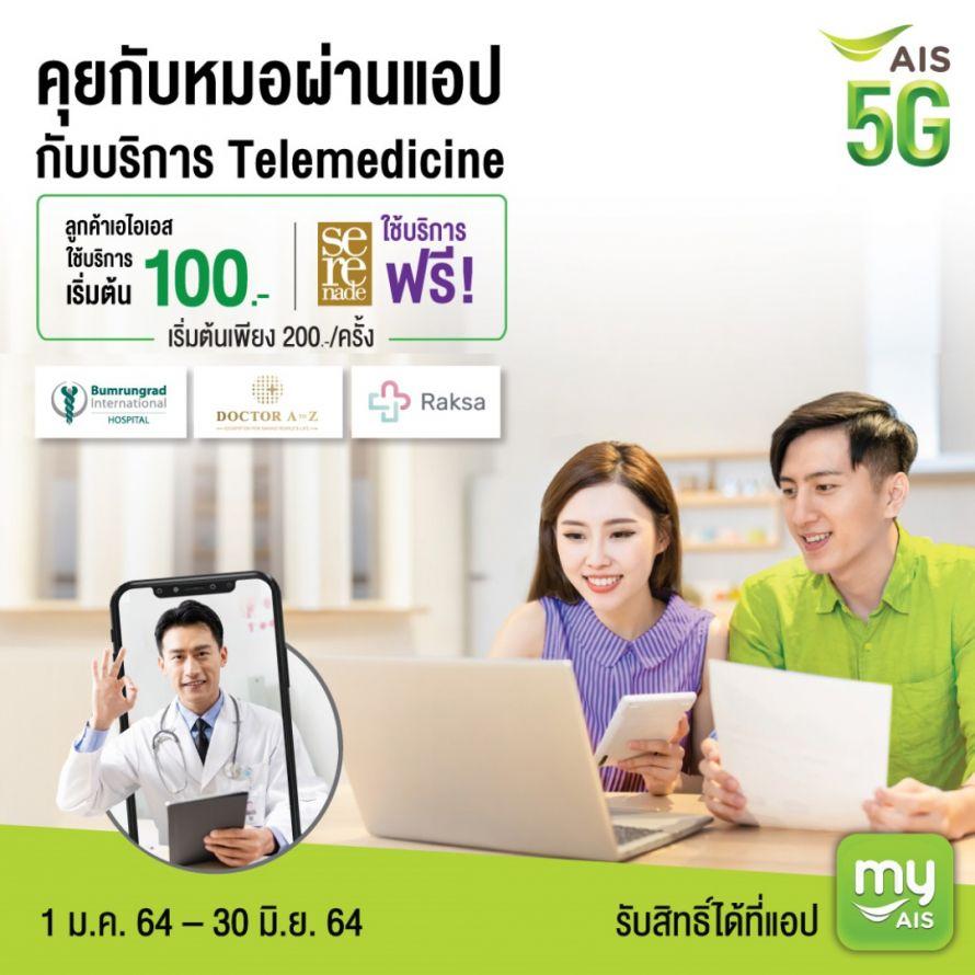 ปรึกษาหมอออนไลน์ กับบริการ Telemedicine คุยกับหมอผ่านแอป